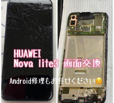HUAWEI Nova lite3画面交換