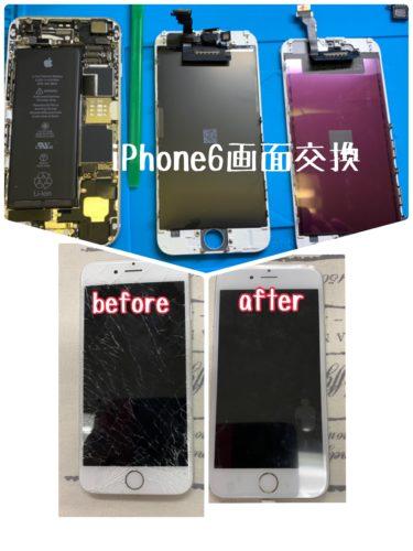 iPhone6画面交換修理