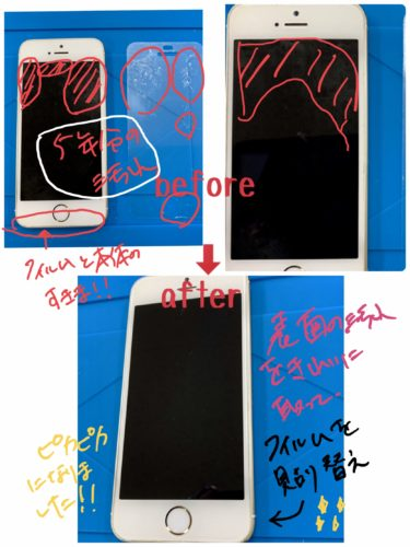 iPhone5s保護フィルム張替え