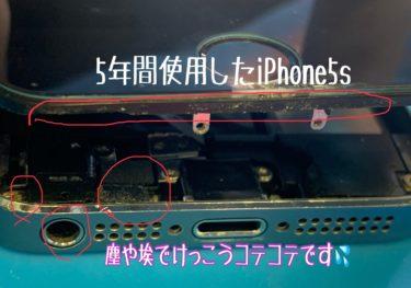 iPhone修理高槻、Android修理高槻