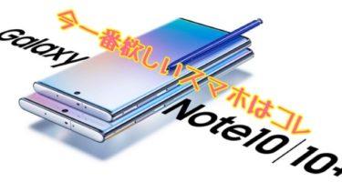 Galaxy note10+(ギャラクシーノートテンプラス)