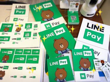 LINE Payがご利用いただけます