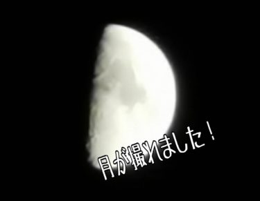 月が撮れるスマホHUAEWI P30 Pro