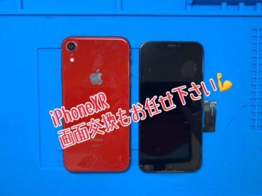 iPhone XR 画面交換修理