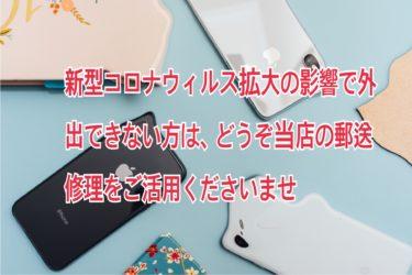 スマートフォン郵送修理