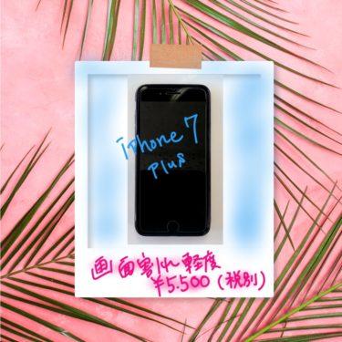 [iPhone7Plus]画面交換