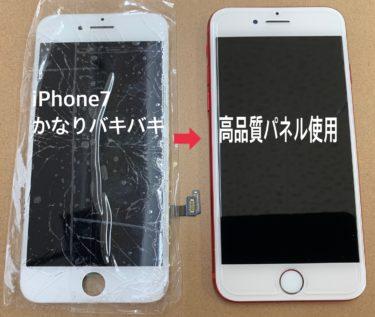 [ iPhone7]画面割れたら激安店へ行きますか?