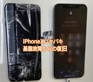 [iPhoneX]自分で修理したら壊れた件