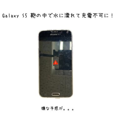 Galaxy S5充電コネクタ交換