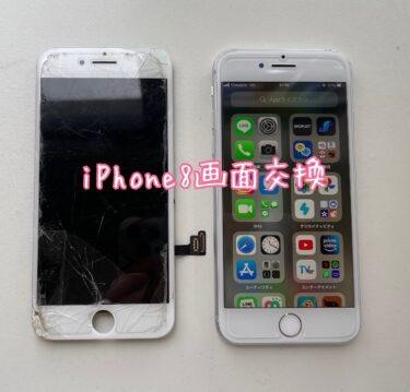 iPhone8画面交換修理
